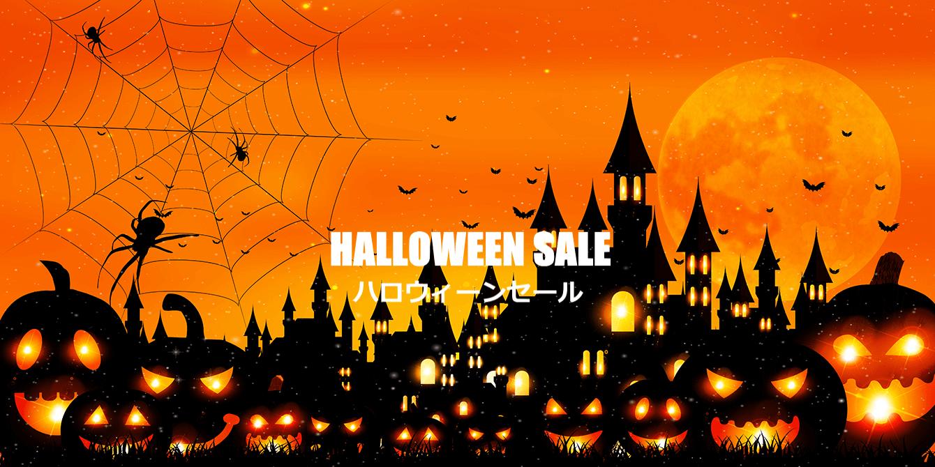 ハロウィン限定セール!10月31日まで特化販売いたします。